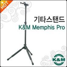 K&M 기타 스탠드 K&M Memphis PRO 거치대/기타받침