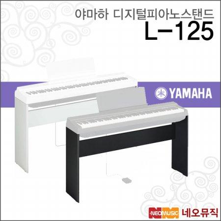 야마하디지털피아노스탠드 YAMAHA L-125B/WH P-125용