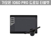 [해외직구] 가오몬 1060 PRO 드로잉 타블렛/펜슬 증정