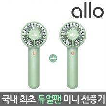 [1+1특가] 알로코리아 휴대용 미니 선풍기 듀얼팬 F2
