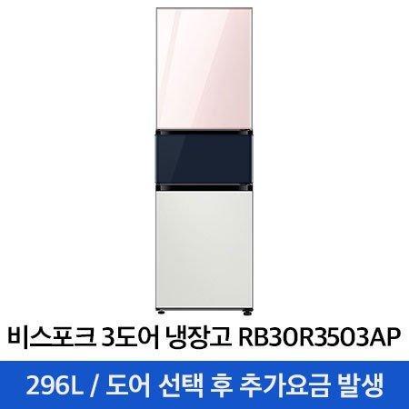 [AR체험]비스포크 3도어 냉장고 RB30R3503AP[296L]