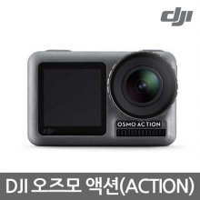 [상급 리퍼상품 단순변심 / L.POINT 2만점 증정] DJI 오즈모 액션/액션캠[DJI-OSMO ACTION]