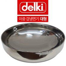 델키 두꺼운 스텐 이중겹 냉면기 그릇 대형