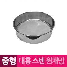 대흥 스텐 원채망 원형채반 중형