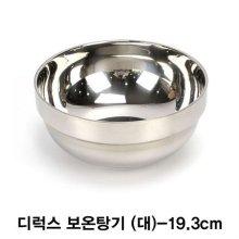 디럭스 보온탕기 이중냉면기(대)-19.3cm