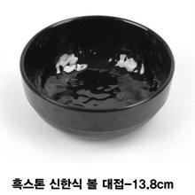 흑스톤 신한식 볼 대접-13.8cm