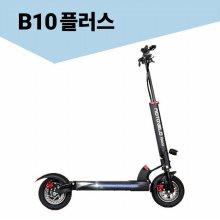 B10 플러스 전동킥보드 모터648W 배터리 10.4Ah