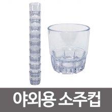f야외용 소주컵10P(소) 투명색 하늘색 플라스틱컵