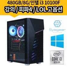 시그니처 게이밍컴퓨터 ICG113W 인텔 10세대 i3/GT1030/8G/240G/윈도우10 조립PC