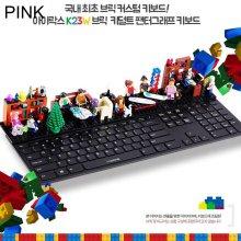 PC시리즈 i-rocks K23W 브릭 키덜트 키보드 핑크