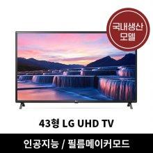 [제주/경남 한정 배송] 107cm UHD TV  43UN7800BNC(스탠드형)[4K UHD TV /IPS 광시야각/인공지능 홈보드/필름메이커/스포츠알람]