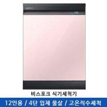 [프리스탠딩] 비스포크 식기세척기 DW60T8075FG 글램 핑크 [12인용/4단 입체물살/고온직수세척]