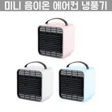 [해외직구] 미니 음이온 에어컨 냉풍기