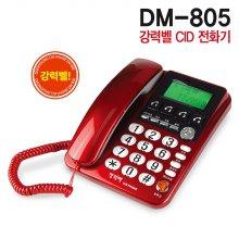 강력벨 CID 유선전화기 DM-805 (레드)