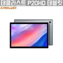 [해외직구] P20HD 태블릿 4+64GB 글로벌 버전/안드로이드10/2.5D 터치스크린/