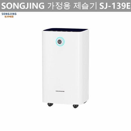 [해외직구] SONGJING 가정용 제습기 12L SJ-139E