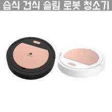 [해외직구] 습식 건식 슬림 로봇 청소기 (60도 청소,1800pa 흡입력)