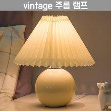 [해외직구] vintage 주름 램프/테이블 조명/무료배송