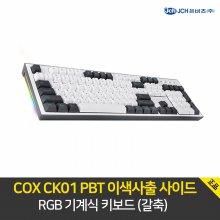 COX CK01 PBT 이색사출 사이드 RGB 기계식 키보드 (갈축)