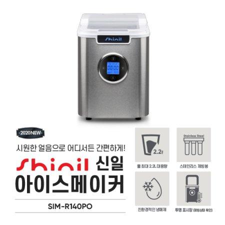 신일 아이스메이커 SIM-R140PO [2.2L / 전자식 제빙기 / 시간예약 기능 / 스텐레스 제빙봉]