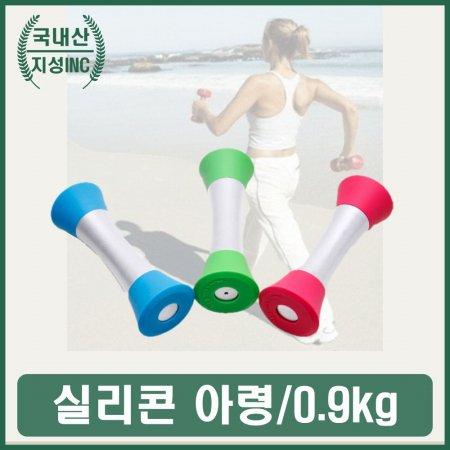 경량아령 여성팔운동 워킹조깅 손아령 실리콘 팔근육