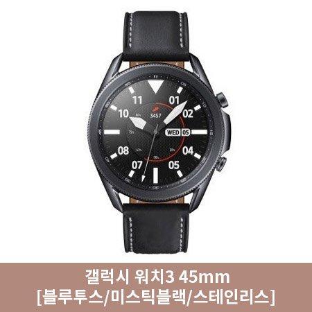 [최대혜택가 319,200][사은품 증정] 갤럭시워치3 45mm[블루투스/블랙/스테인리스][SM-R840NZ]