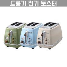[해외직구] 아이코나 빈티지 토스터기기 CTO2003 (2구, 무료배송, 세금포함)