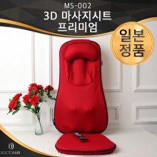 3D 마사지시트 프리미엄 MS-002 (레드)