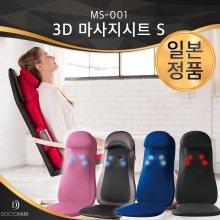 3D 마사지시트 S MS-001 (블랙)