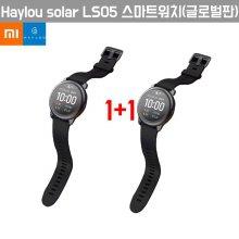 [해외직구] 1+1 Haylou solar LS05 스마트워치 글로벌버전 / 한글 지원