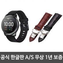샤오미 헬로우 솔라 LS05 스마트워치 밴드 단품+가죽 브라운