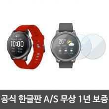 헬로우솔라LS05스마트워치 단품+실리콘스트랩 레드+보호필름