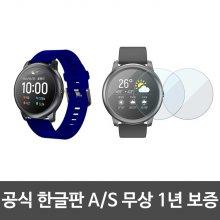 헬로우 솔라 LS05 스마트워치 단품 +실리콘네이비+보호필름