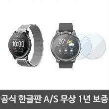 헬로우 솔라 LS05 스마트워치 단품+메탈 실버+보호필름