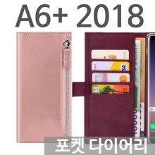 갤럭시A6플러스 2018 포켓 다이어리케이스 A605