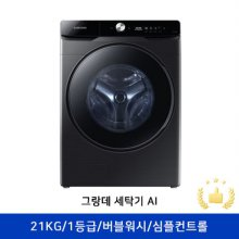 드럼 세탁기 WF21T6300KV (21kg, 버블워시, 심플컨트롤, 초강력워터샷, 무세제통세척, 블랙케비어)