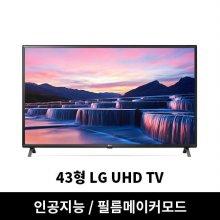 [부산/울산/김해 한정 배송] 107cm UHD TV  43UN7800BNC(스탠드형)[4K UHD TV /IPS 광시야각/인공지능 홈보드/필름메이커/스포츠알람]