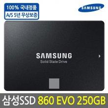 삼성전자 860 EVO 250GB MZ-76E250B/KR 삼성정품 SSD
