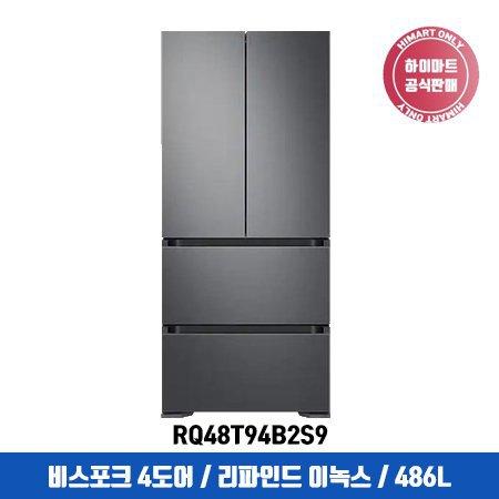 비스포크 김치냉장고 RQ48T94B2S9 (486L / 리파인드 이녹스)