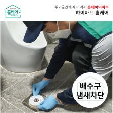 배수구 냄새차단 시공 (화장실, 세탁실, 1개소)