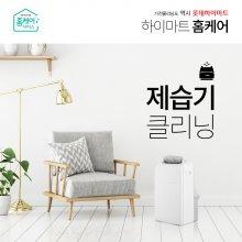 제습기 청소/분해청소 전문CS마스터