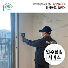 아파트 입주점검(장비점검) (3.3㎡당, 공급면적기준)