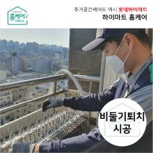 비둘기퇴치시공 - 배설물 청소