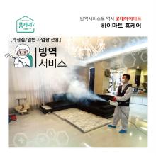 방역소독 서비스[1회] - 가정집 40평 미만(~131㎡)