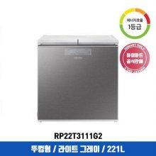 뚜껑형 김치냉장고 RP22T3111G2 (221L, 매트 헤어라인 라이트 그레이, 1등급)