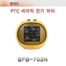 [클레파] PTC 세라믹 소형 전기히터 BFB-703N (옐로우+그레이 / 캠핑용적합/보관가방)