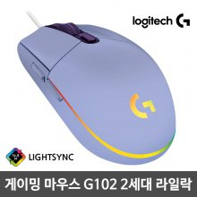 게이밍마우스 G102 2세대 [라일락][유선][로지텍코리아정품]