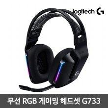 LIGHTSYNC G733 게이밍헤드셋[무선][블랙]로지텍코리아