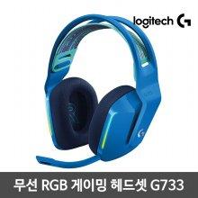 LIGHTSYNC G733 게이밍헤드셋[무선][블루]로지텍코리아