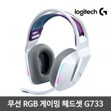 G733 게이밍헤드셋[무선][화이트][G733] 로지텍코리아